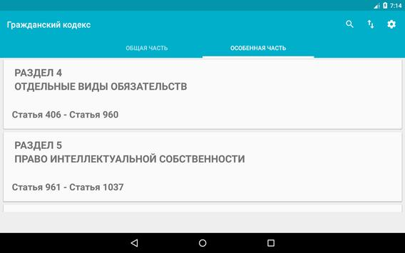 Гражданский кодекс РК apk screenshot