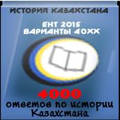 ЕНТ2016 История + Ответы icon