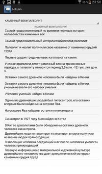 ЕНТ2016 История + Ответы apk screenshot