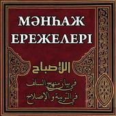 Мәнһаж ережелері icon