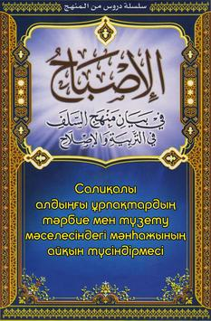 Мәнһаж ережелері poster