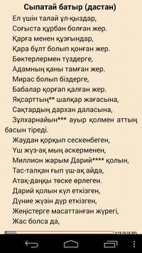 Сыпатай батыр (дастан) poster