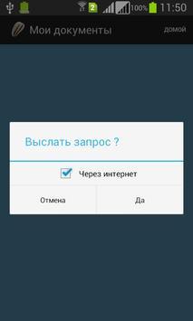 Сема 4 apk screenshot
