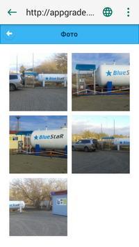Компания BLUEStar apk screenshot