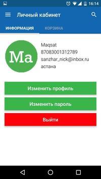 Көкжиек apk screenshot