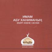 Имам Абу Ханифаның өмірі icon