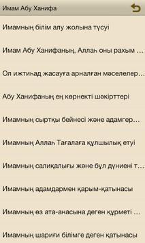 Имам Абу Ханифаның өмірі apk screenshot