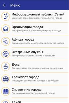 Semey Club - Городской портал! apk screenshot