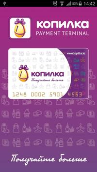 Копилка Mobile payment poster