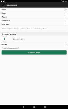 KazMotors apk screenshot