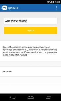 MyKazpost apk screenshot