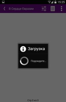 Библиотека Первого Президента apk screenshot
