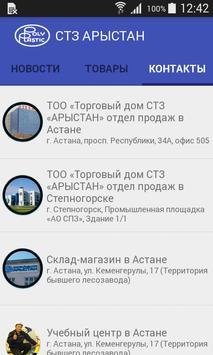 ТД СТЗ Арыстан apk screenshot