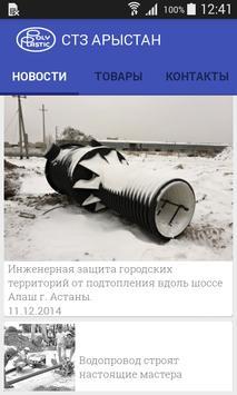 ТД СТЗ Арыстан poster