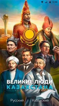 Великие люди Казахстана poster