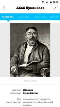 Великие люди Казахстана apk screenshot