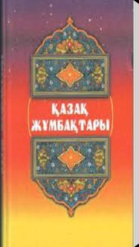 Загадки на казахском языке poster