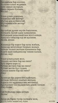 Загадки на казахском языке apk screenshot