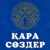 ҚАРА СӨЗ icon