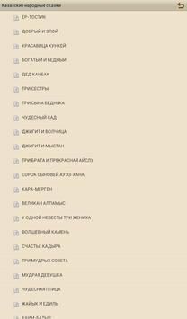 Казахские народные сказки apk screenshot