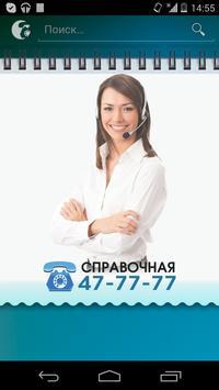 Справочник Астаны poster