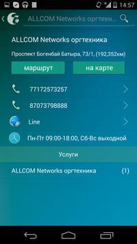 Справочник Астаны apk screenshot
