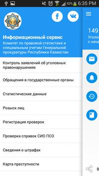 PravStat.kz apk screenshot