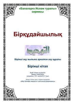 Бiркудайшылык (Таухид) poster