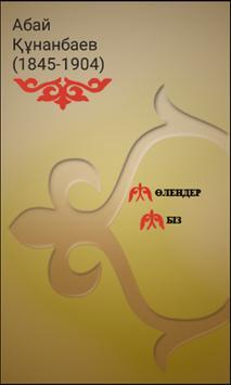 Абай poster