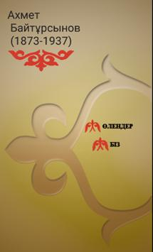 Акын А.Байтурсынов poster