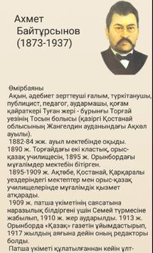 Акын А.Байтурсынов apk screenshot