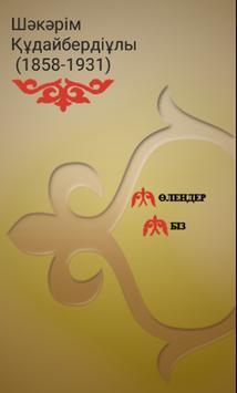 Акын Шәкәрім poster
