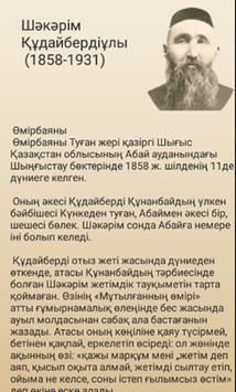 Акын Шәкәрім apk screenshot