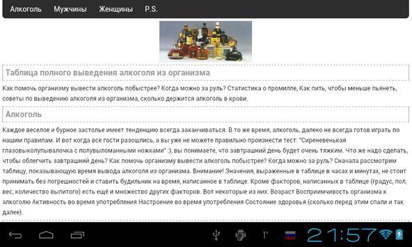 выведение алкоголя из крови apk screenshot
