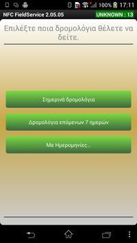 Field Service ΕΤΒΑ ΒΙΠΕ apk screenshot