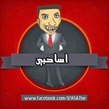 اساحبى 2015 apk screenshot