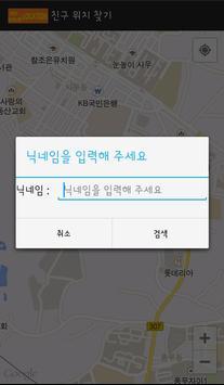 친구 위치 찾기 apk screenshot