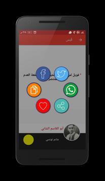 قبس | حكم وأقوال المشاهير apk screenshot