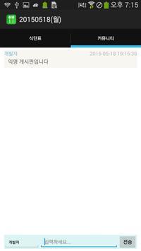 도서관 식단표 apk screenshot