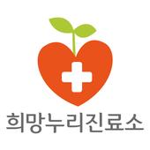 희망누리 진료소 icon