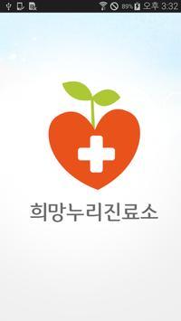 희망누리 진료소 poster