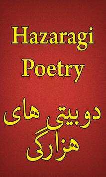شعرهای هزارگی Hazaragi Poetry poster