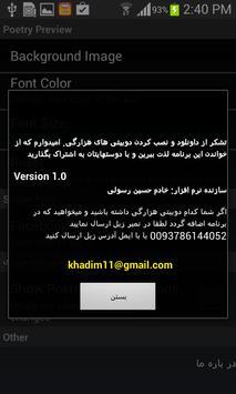 شعرهای هزارگی Hazaragi Poetry apk screenshot