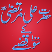 Hazrat Ali RA (URDU) icon