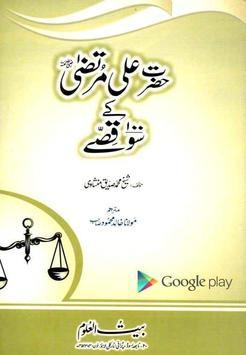 Hazrat Ali RA (URDU) poster