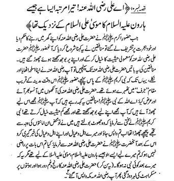 Hazrat Ali RA (URDU) apk screenshot