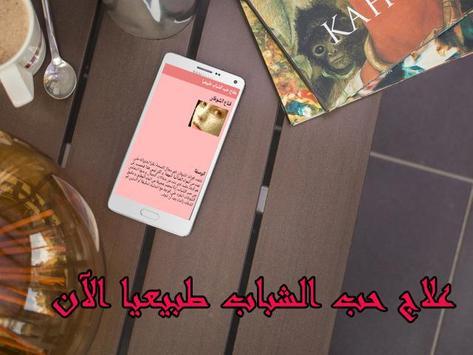 علاج حب الشباب طبيعيا apk screenshot