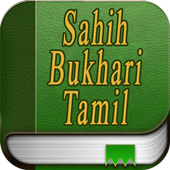 Sahih Bukhari in Tamil icon