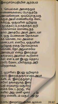 Sahih Bukhari in Tamil apk screenshot