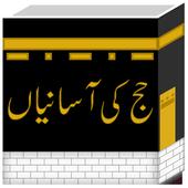Hajj Guide - حج icon